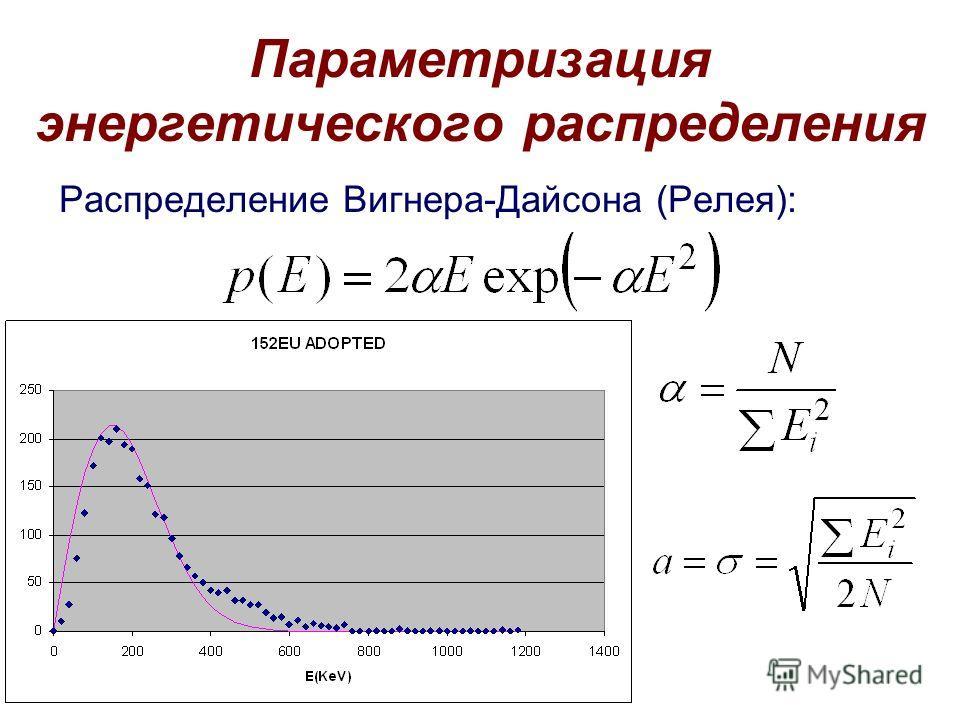 Параметризация энергетического распределения Распределение Вигнера-Дайсона (Релея):