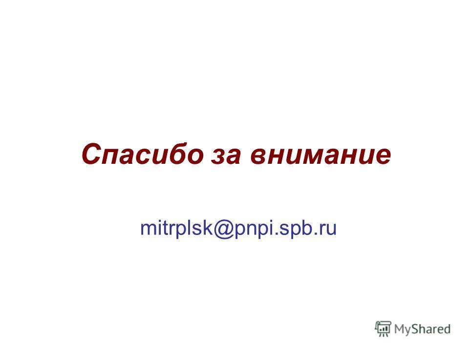 Спасибо за внимание mitrplsk@pnpi.spb.ru