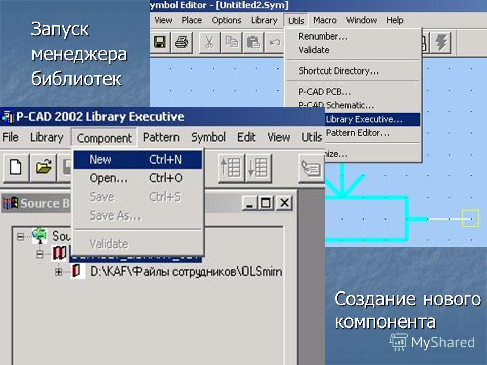 Запускменеджера библиотек библиотек Создание нового компонента