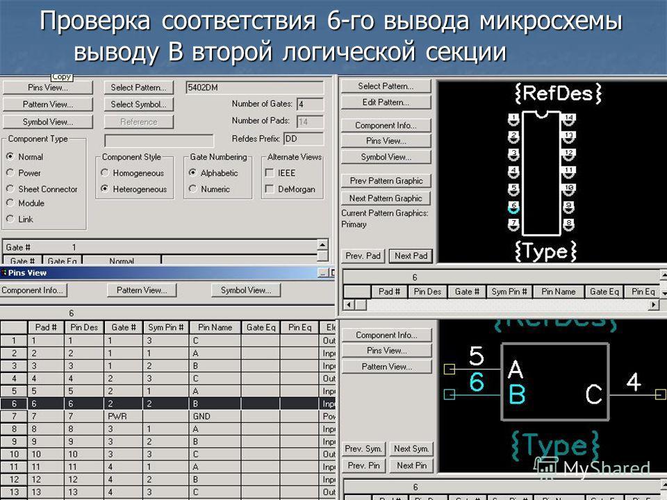 Проверка соответствия 6-го вывода микросхемы выводу B второй логической секции Проверка соответствия 6-го вывода микросхемы выводу B второй логической секции