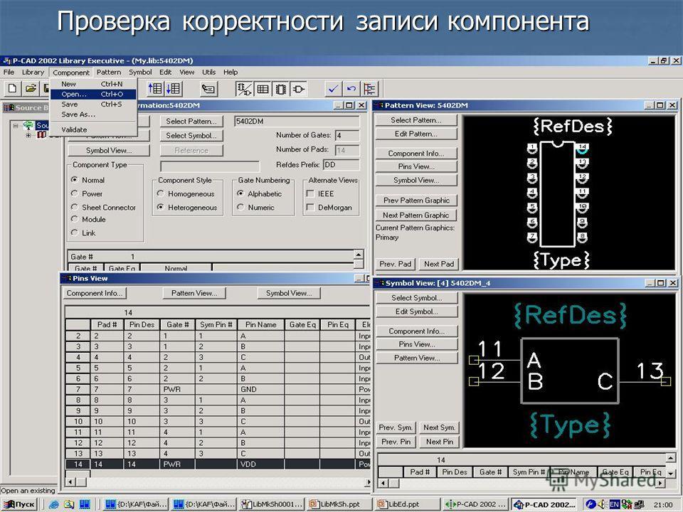 Проверка корректности записи компонента Проверка корректности записи компонента