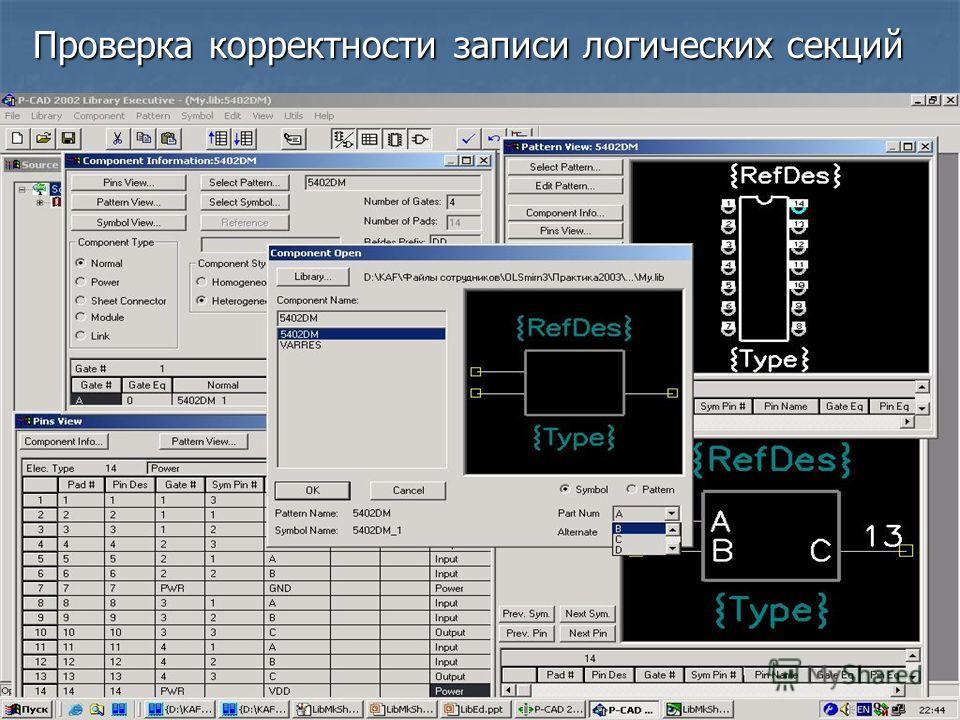 Проверка корректности записи логических секций Проверка корректности записи логических секций