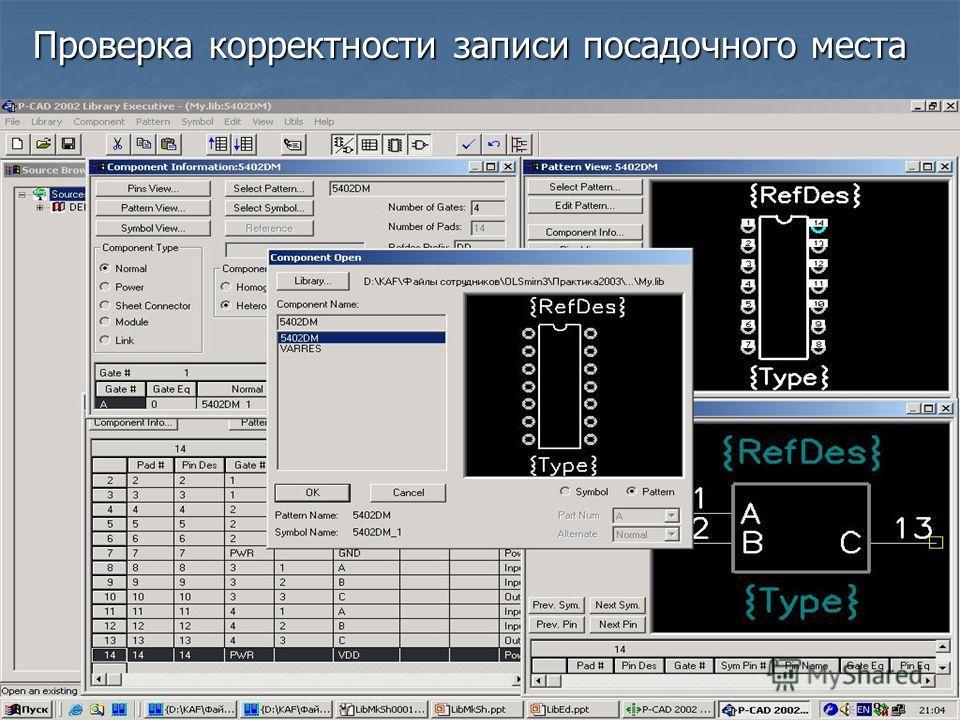 Проверка корректности записи посадочного места Проверка корректности записи посадочного места