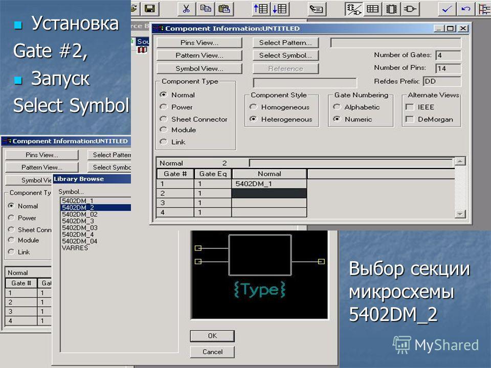 Установка Установка Gate #2, Запуск Запуск Select Symbol Выбор секции микросхемы 5402DM_2