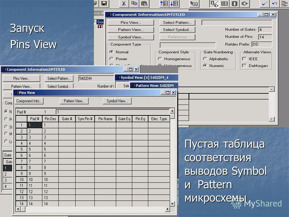Запуск Pins View Пустая таблица соответствия выводов Symbol и Pattern микросхемы