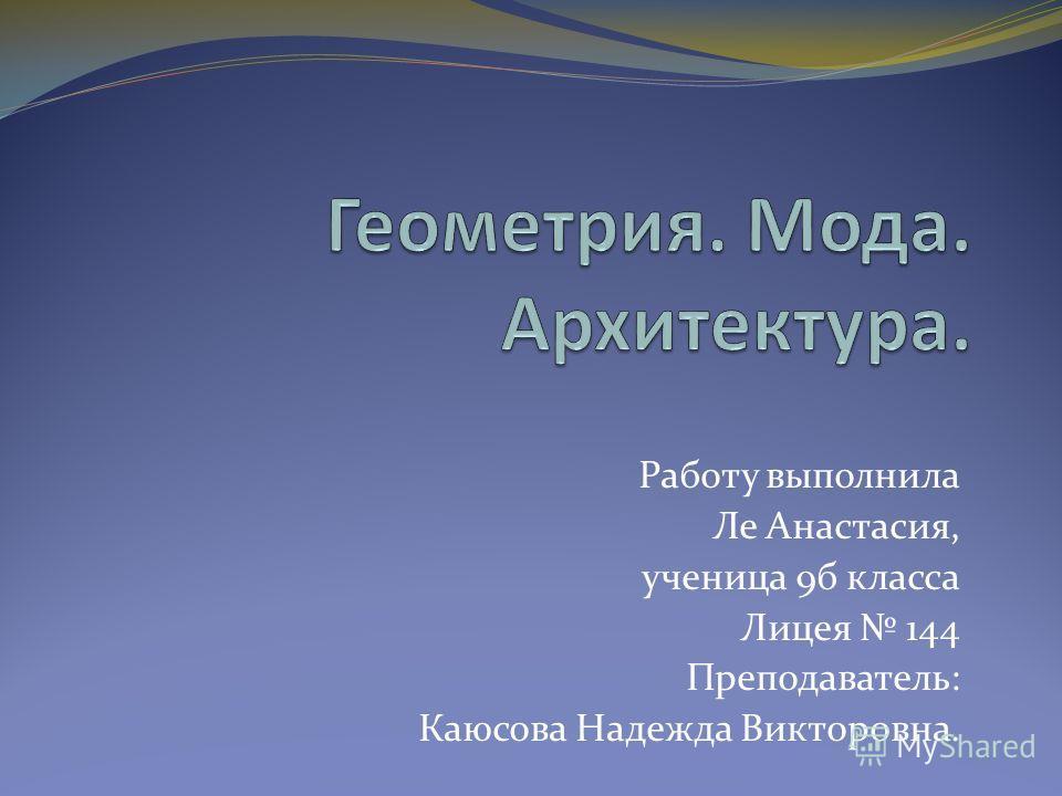 Работу выполнила Ле Анастасия, ученица 9б класса Лицея 144 Преподаватель: Каюсова Надежда Викторовна.