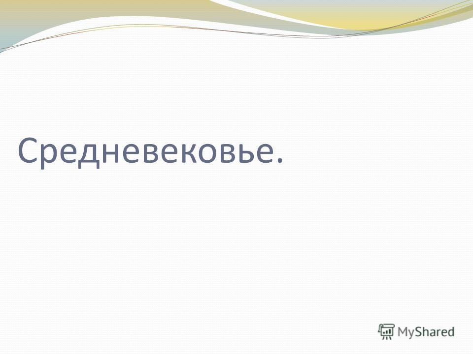 Средневековье.