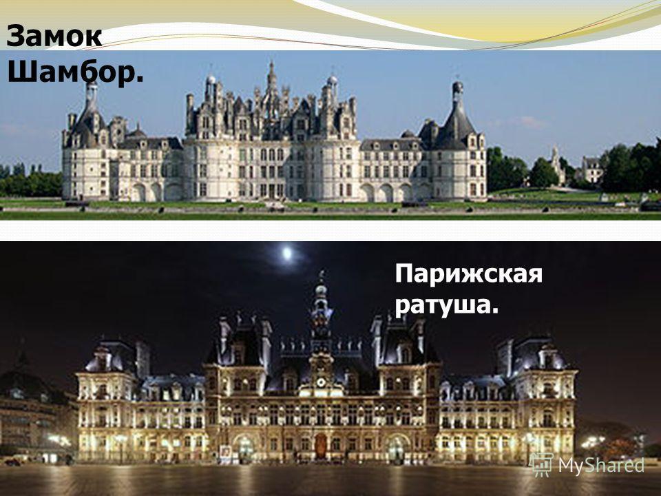 Замок Шамбор. Парижская ратуша.