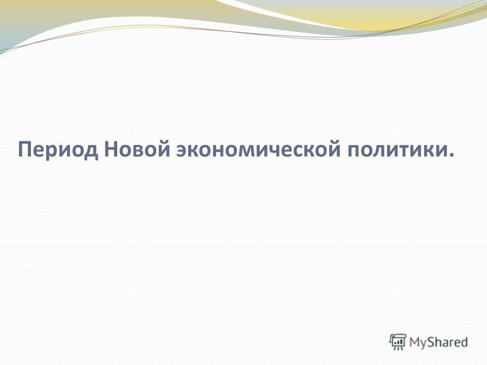 Период Новой экономической политики.