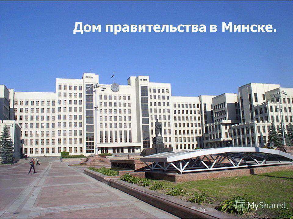 Дом правительства в Минске.