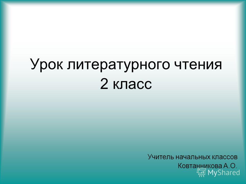 Урок литературного чтения 2 класс Учитель начальных классов Ковтанникова А.О.
