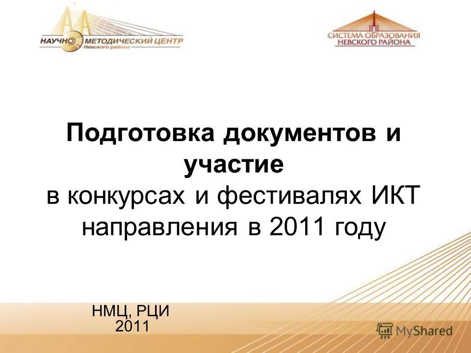 Подготовка документов и участие в конкурсах и фестивалях ИКТ направления в 2011 году НМЦ, РЦИ 2011
