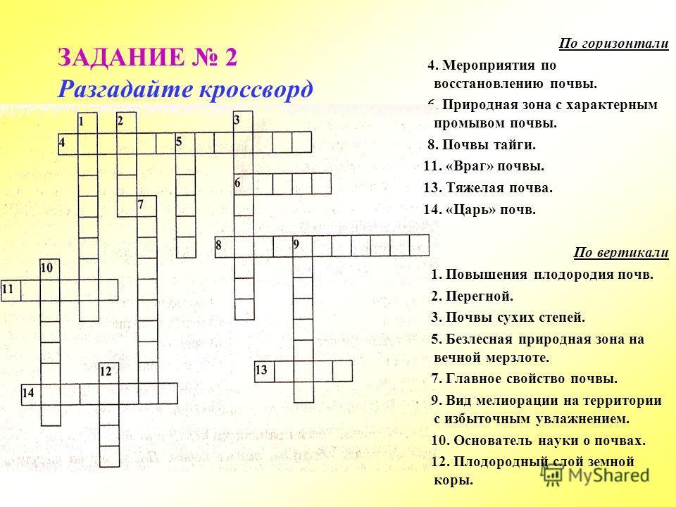 порт Одессы репейник сканворд 10 букв автор потомственная сибирская