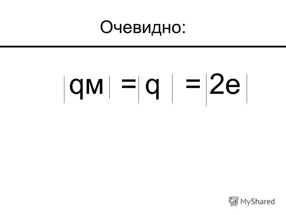 Очевидно: qм = q = 2е
