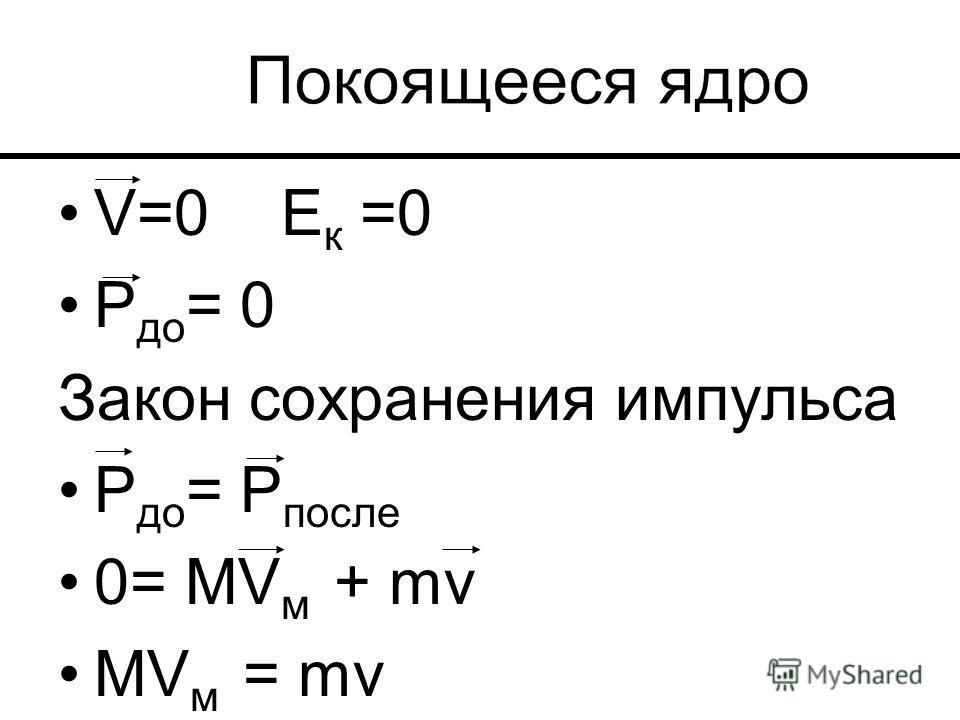 V=0 Е к =0 Р до = 0 Закон сохранения импульса P до = P после 0= МV м + mv МV м = mv