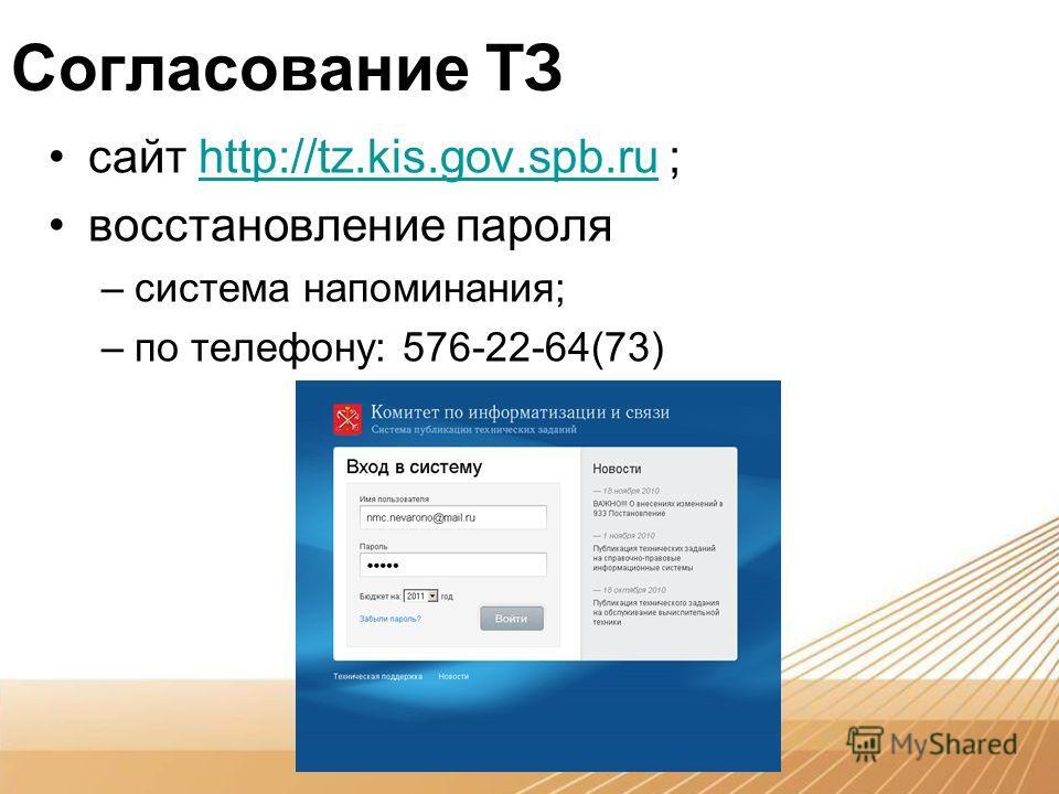 Согласование ТЗ сайт http://tz.kis.gov.spb.ru ;http://tz.kis.gov.spb.ru восстановление пароля –система напоминания; –по телефону: 576-22-64(73)