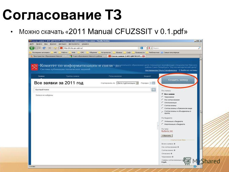 Согласование ТЗ Можно скачать « 2011 Manual CFUZSSIT v 0.1.pdf»