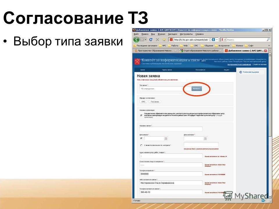 Согласование ТЗ Выбор типа заявки