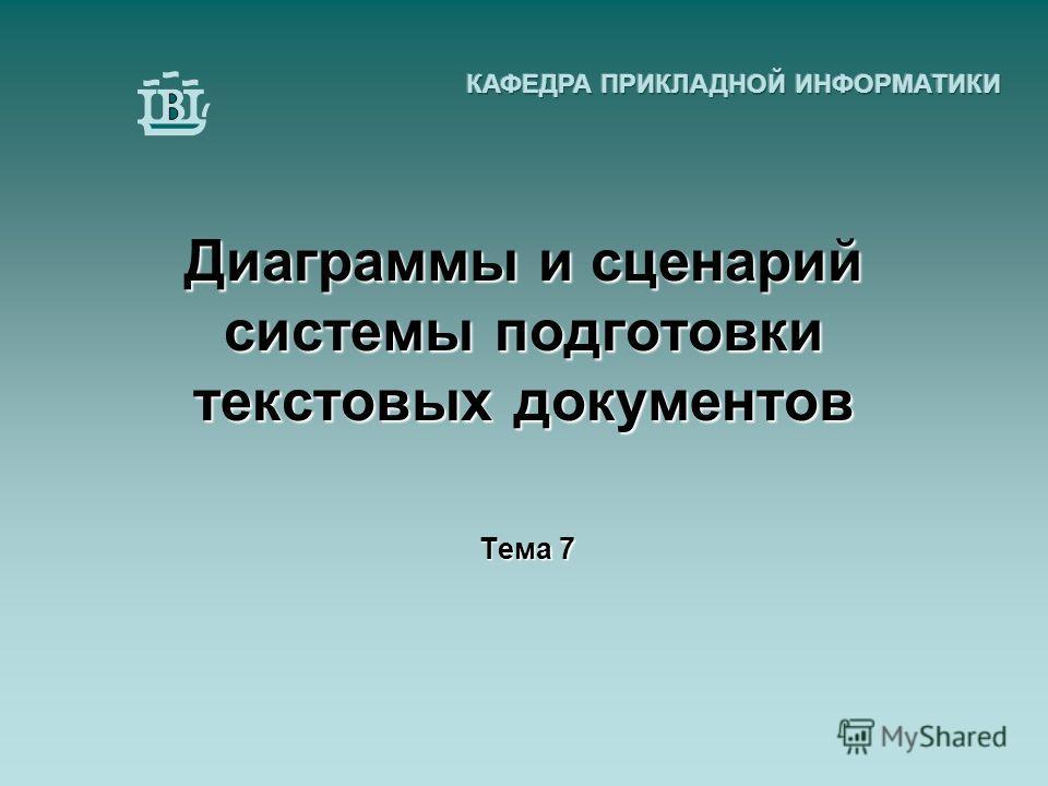 Диаграммы и сценарий системы подготовки текстовых документов Тема 7