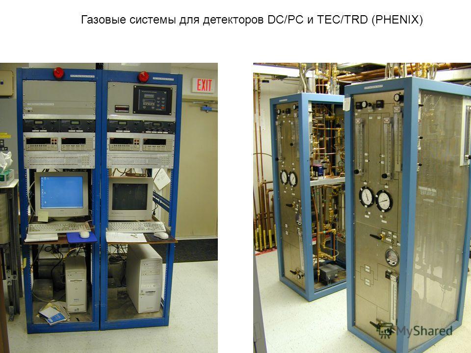 Газовые системы для детекторов DC/PC и TEC/TRD (PHENIX)