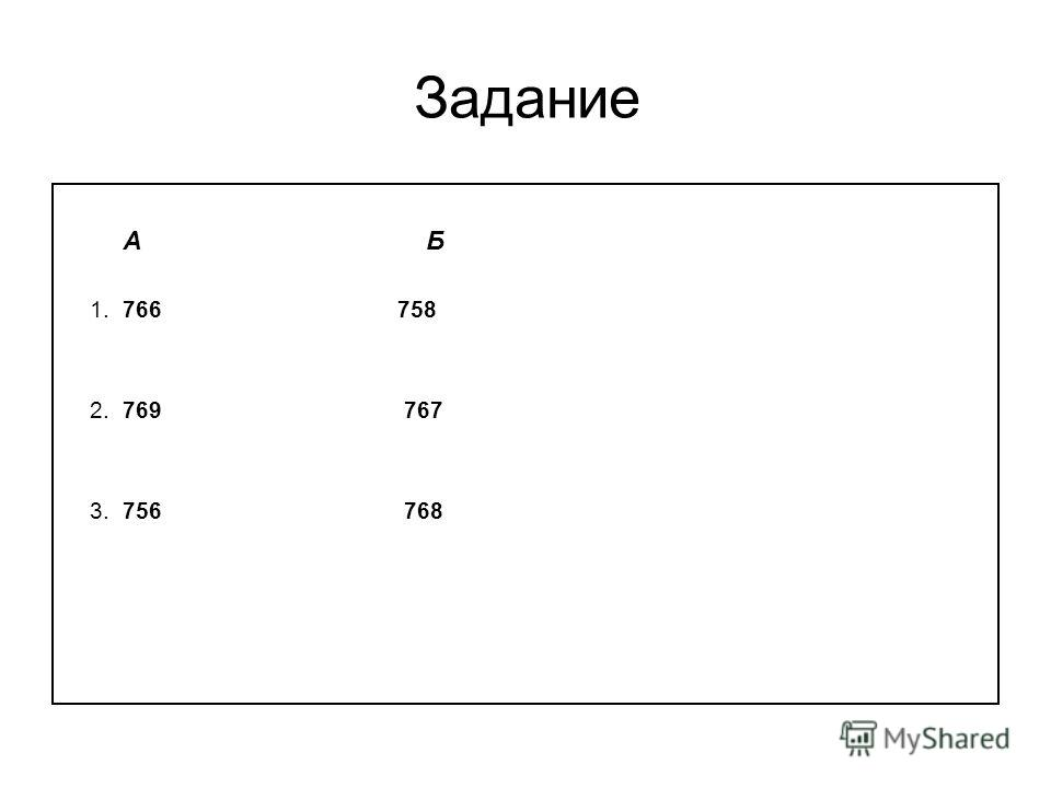 Задание А Б 1. 766 758 2. 769 767 3. 756 768
