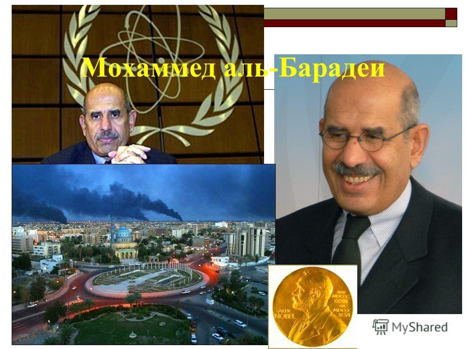 Мохаммед аль-Барадеи