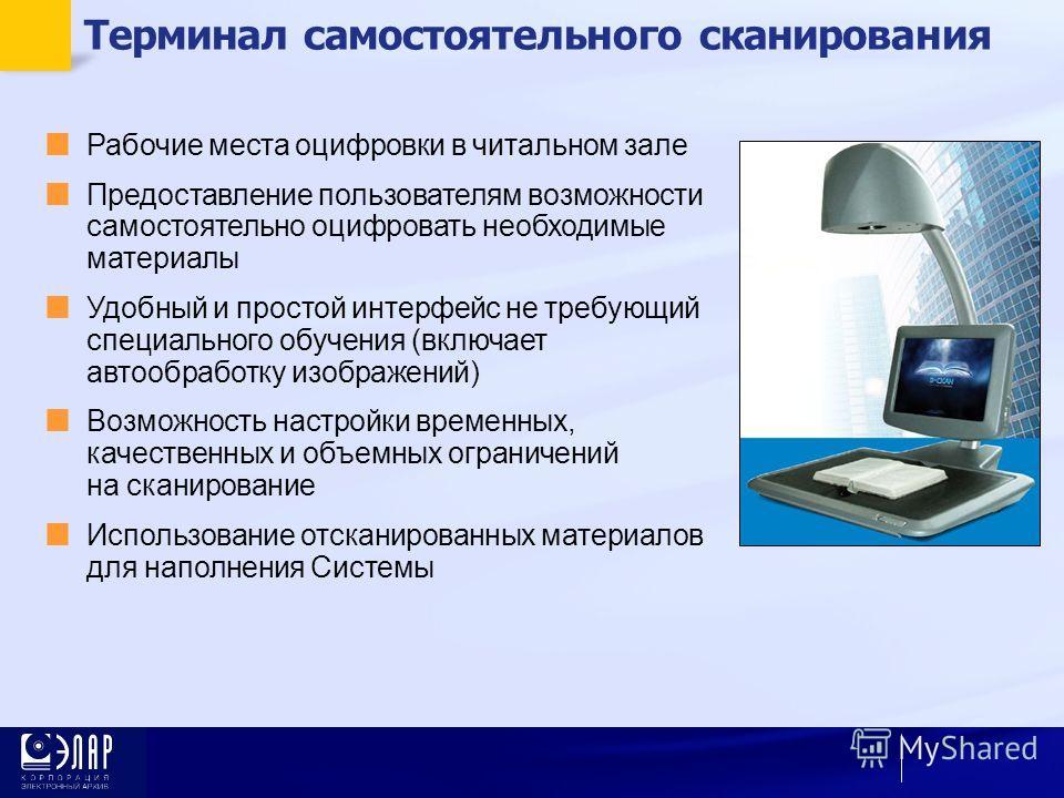 Рабочие места оцифровки в читальном зале Предоставление пользователям возможности самостоятельно оцифровать необходимые материалы Удобный и простой интерфейс не требующий специального обучения (включает автообработку изображений) Возможность настройк