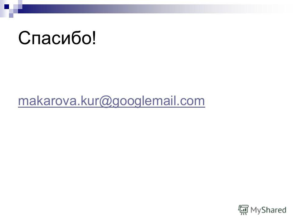 Спасибо! makarova.kur@googlemail.com