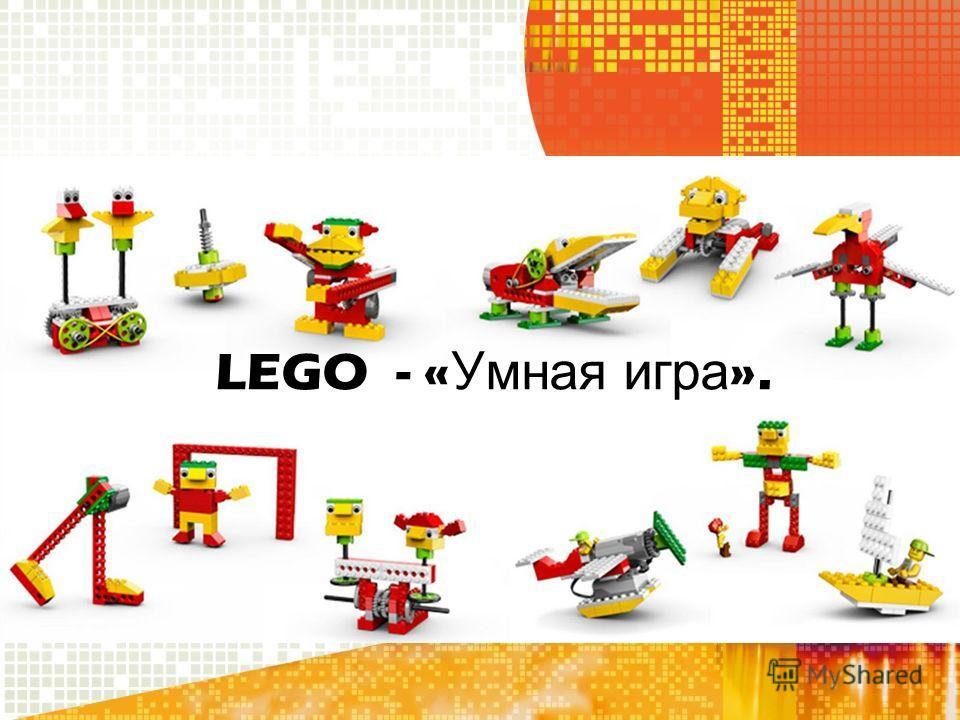 LEGO - « Умная игра ».