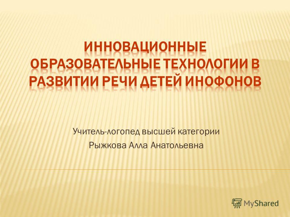 Учитель-логопед высшей категории Рыжкова Алла Анатольевна