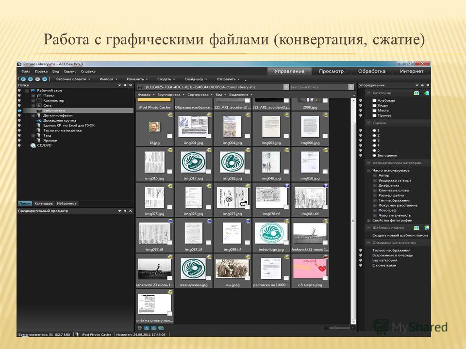 Работа с графическими файлами (конвертация, сжатие)