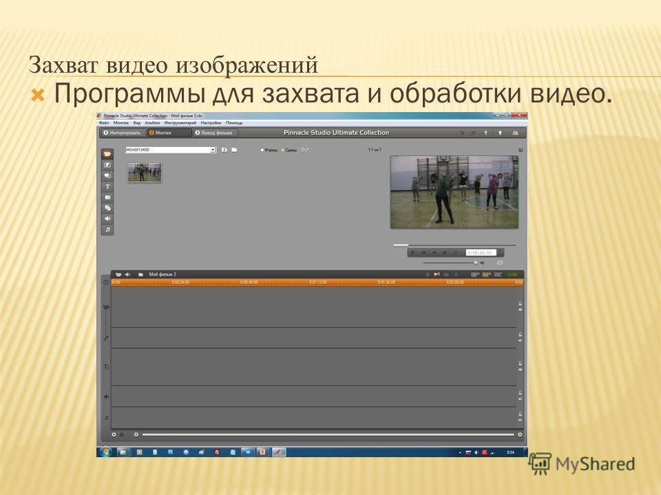 Захват видео изображений Программы для захвата и обработки видео.