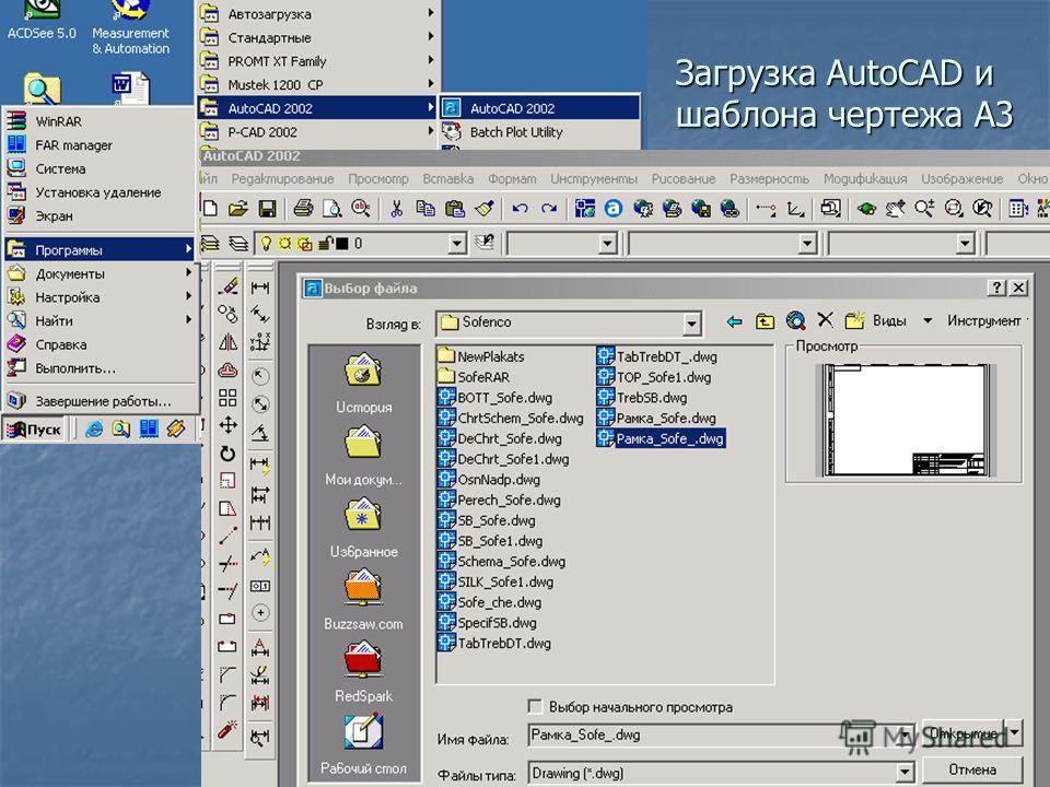 Загрузка AutoCAD и шаблона чертежа А3