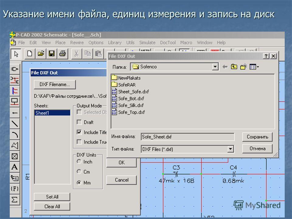 Указание имени файла, единиц измерения и запись на диск