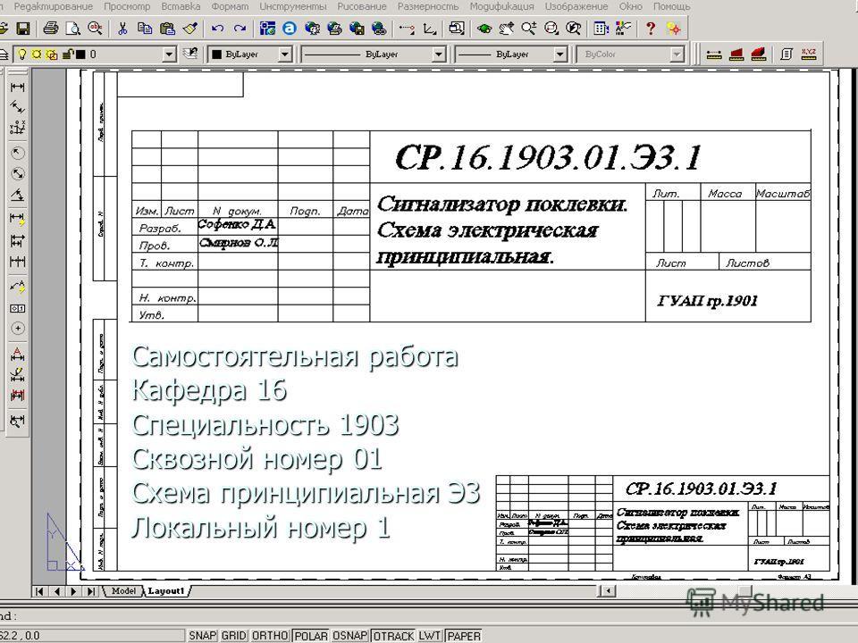 Самостоятельная работа Кафедра 16 Специальность 1903 Сквозной номер 01 Схема принципиальная Э3 Локальный номер 1