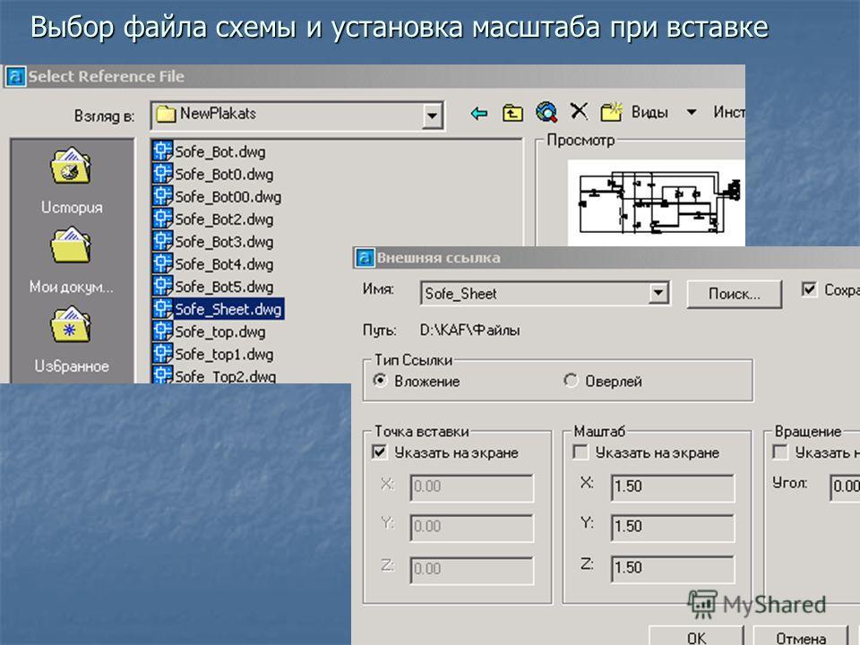 Выбор файла схемы и установка масштаба при вставке