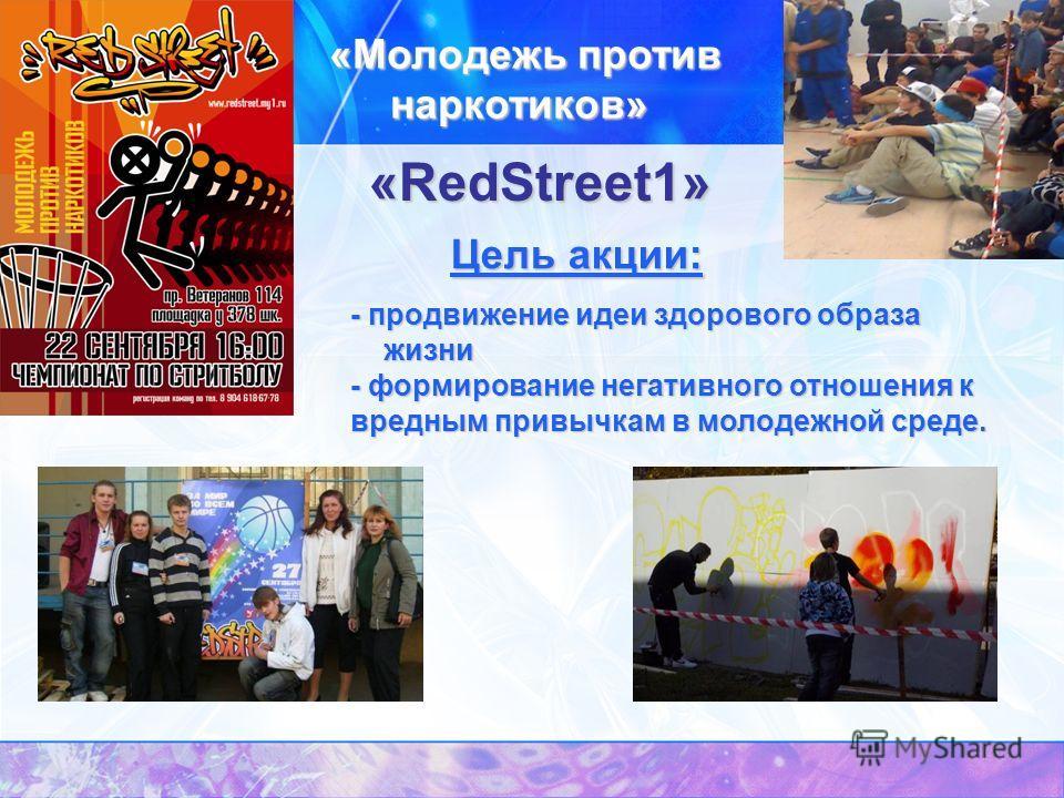 Цель акции: «RedStreet1» - продвижение идеи здорового образа жизни жизни - формирование негативного отношения к вредным привычкам в молодежной среде. «Молодежь против наркотиков»