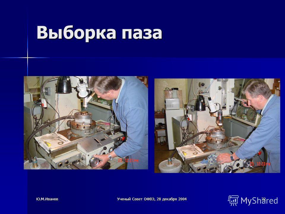 Ю.М.ИвановУченый Совет ОФВЭ, 28 декабря 200422 Выборка паза