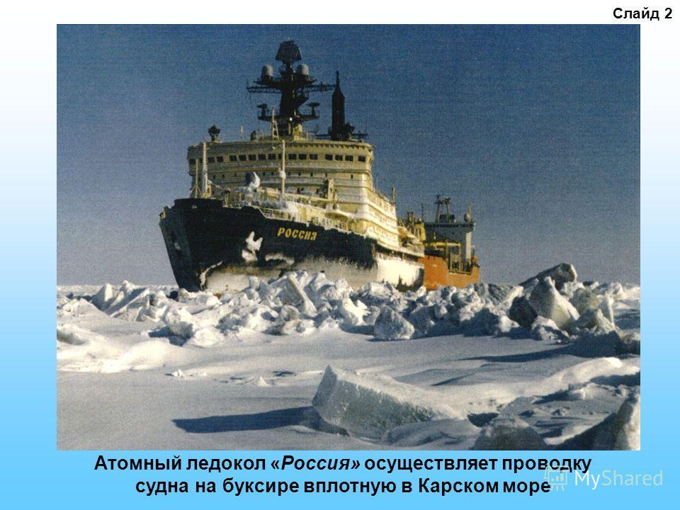 Атомный ледокол «Россия» осуществляет проводку судна на буксире вплотную в Карском море Слайд 2