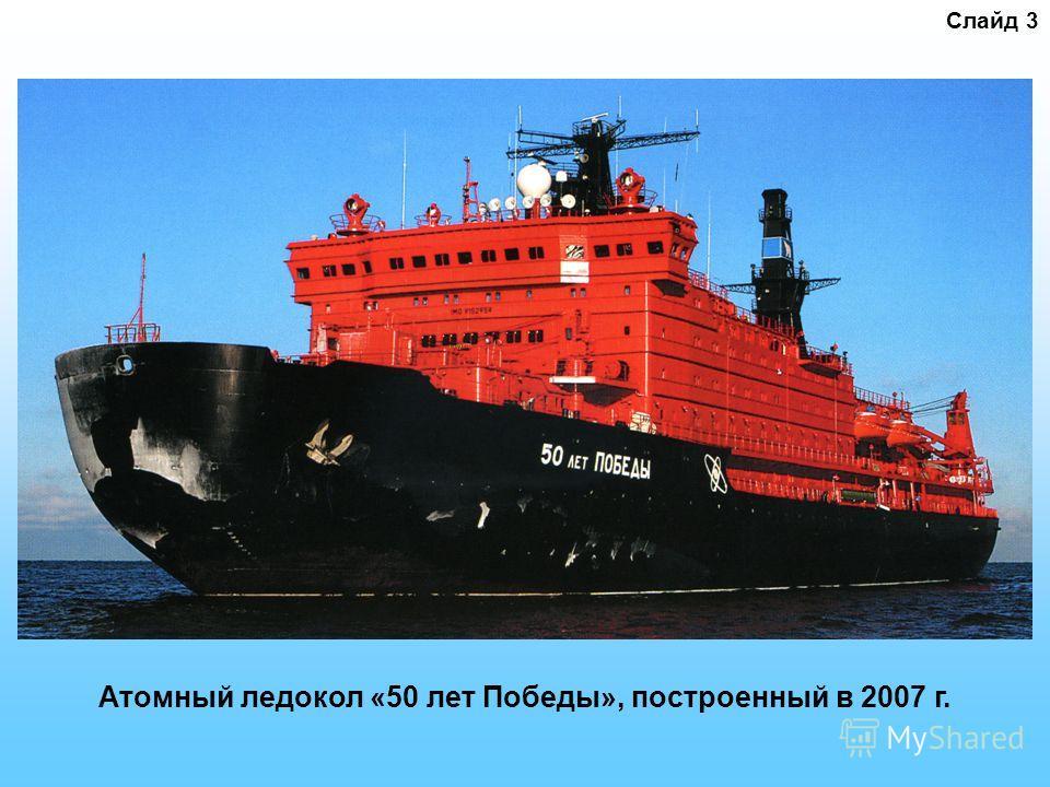 Атомный ледокол «50 лет Победы», построенный в 2007 г. Слайд 3
