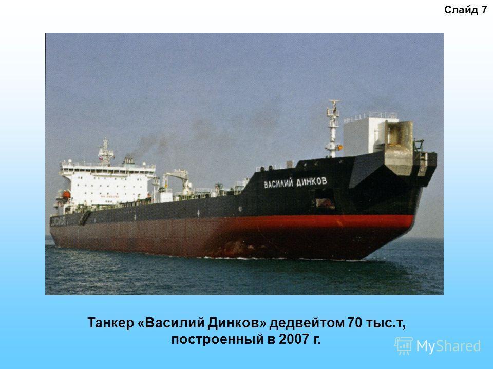 Слайд 7 Танкер «Василий Динков» дедвейтом 70 тыс.т, построенный в 2007 г.
