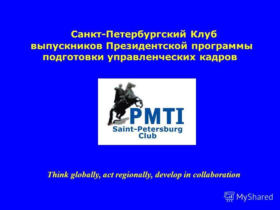 Санкт-Петербургский Клуб выпускников Президентской программы подготовки управленческих кадров Think globally, act regionally, develop in collaboration