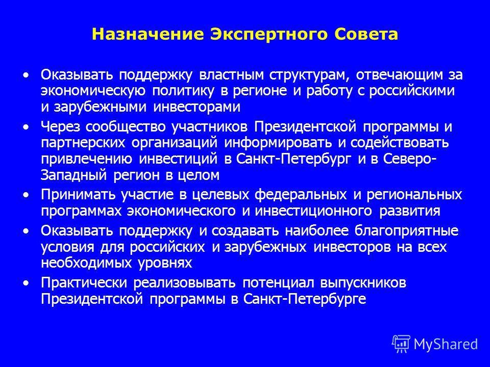 Назначение Экспертного Совета Оказывать поддержку властным структурам, отвечающим за экономическую политику в регионе и работу с российскими и зарубежными инвесторами Через сообщество участников Президентской программы и партнерских организаций инфор
