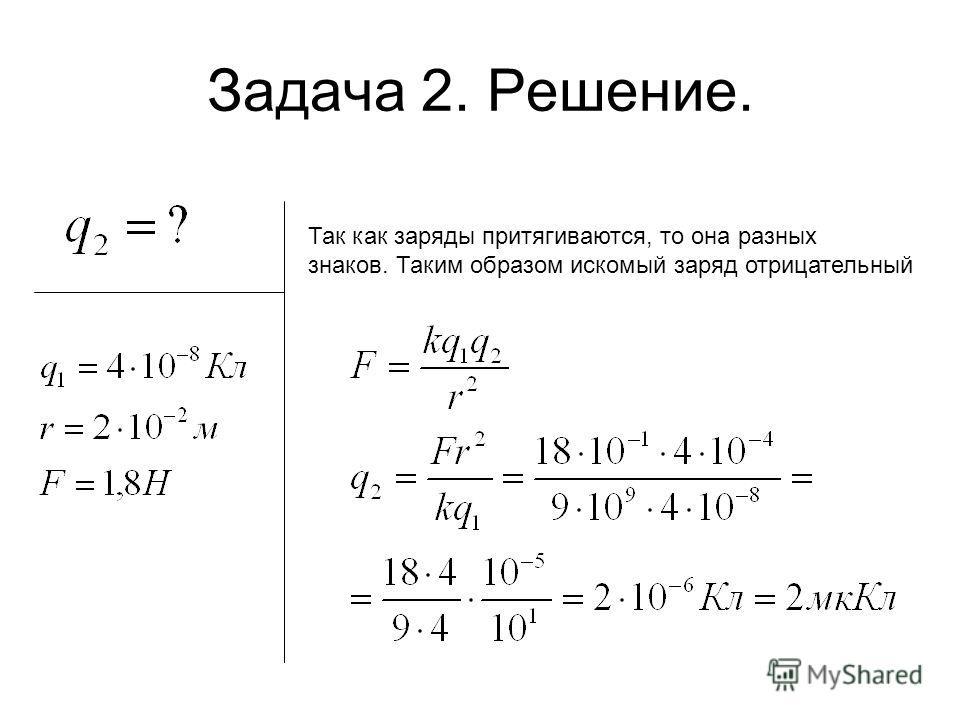 Задача 2. Решение. Так как заряды притягиваются, то она разных знаков. Таким образом искомый заряд отрицательный