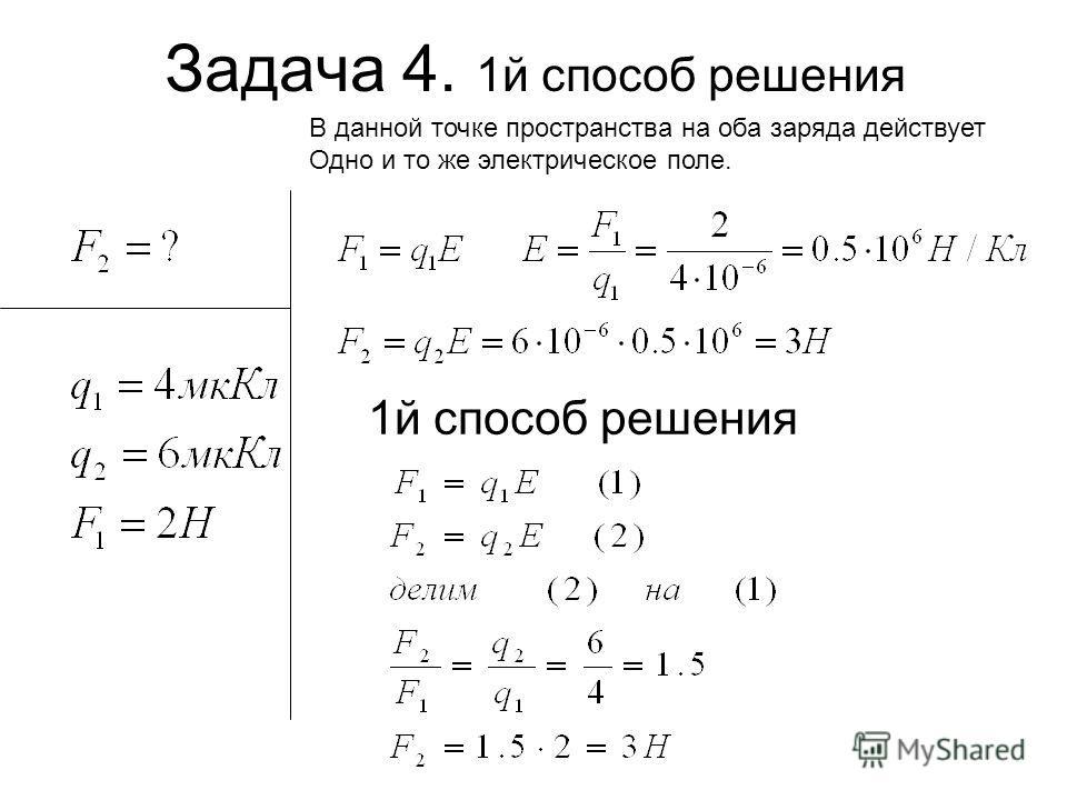 Задача 4. 1й способ решения В данной точке пространства на оба заряда действует Одно и то же электрическое поле. 1й способ решения