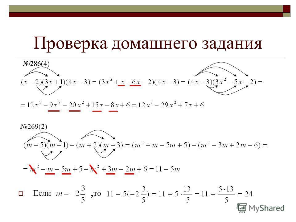 Проверка домашнего задания 286(4) 269(2) Если, то