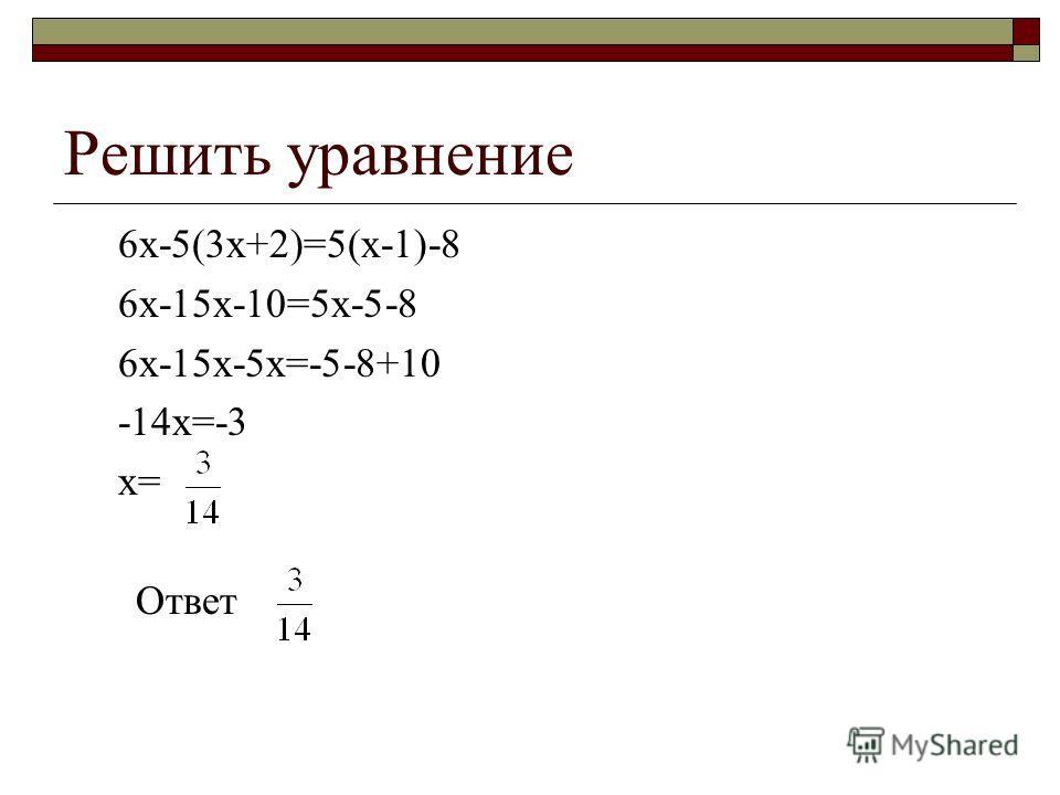 Решить уравнение 6x-5(3x+2)=5(x-1)-8 6x-15x-10=5x-5-8 6x-15x-5x=-5-8+10 -14x=-3 x= Ответ