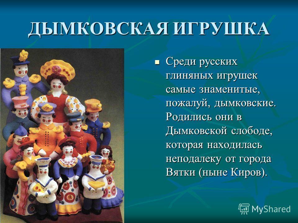 КАРГОПОЛЬСКАЯ ИГРУШКА На поверхности фигурок наведены древние символы солнцабольшие огненно-красные круги, кресты, кольца, а также мотивы зерен, хлебных колосьев и веточек растений. На поверхности фигурок наведены древние символы солнцабольшие огненн