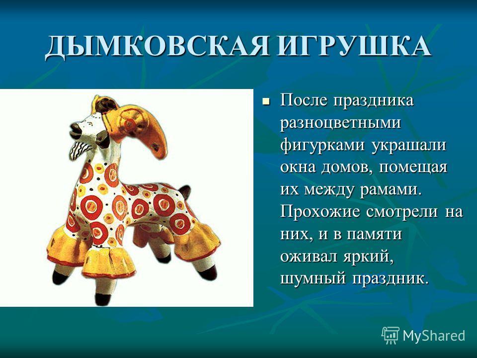ДЫМКОВСКАЯ ИГРУШКА Развлечением праздника были глиняные игрушки- свистульки, которые крестьяне лепили из местной красной глины и обжигали в печах. Развлечением праздника были глиняные игрушки- свистульки, которые крестьяне лепили из местной красной г