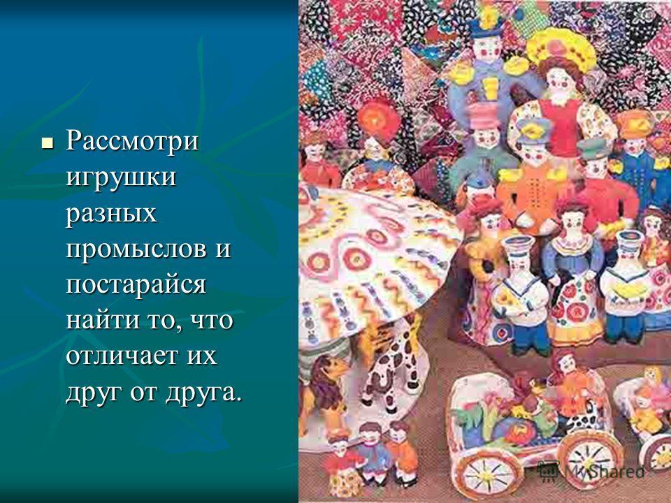 ДРЕВНИЕ ОБРАЗЫ Присмотрись к современным народным игрушкам и ты заметишь, что в них живут те же образы. Это Конь, Птица, Баба. Какой смысл выражают эти образы, ты уже знаешь. В них живут память народа, его древние традиции. Присмотрись к современным